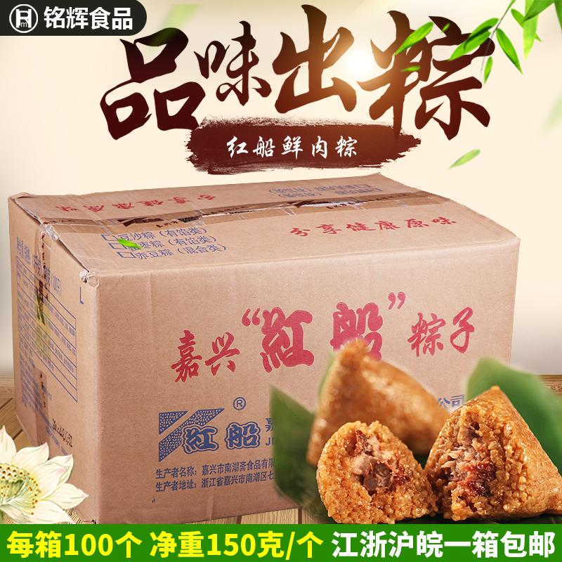 嘉兴红船粽子大冷冻肉粽端午节嘉兴粽子新鲜肉粽150g*100个整箱