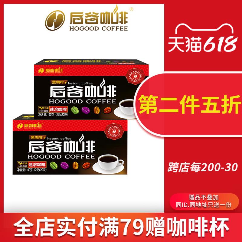 后谷咖啡速溶纯黑咖啡现磨美式咖啡粉香醇白咖啡 云南小粒咖啡粉