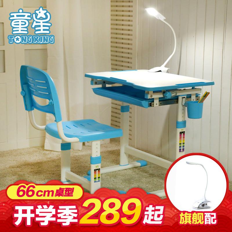 【天天特价】童星小学生学习学习桌399.00元包邮