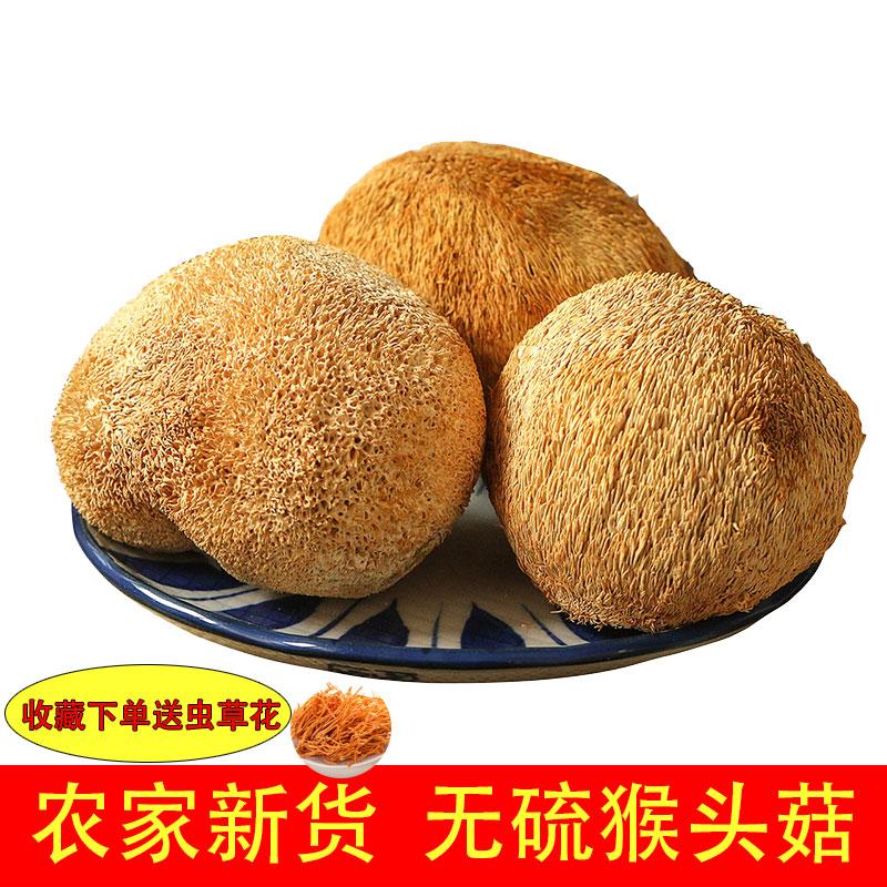 荆公猴头菇干货天然特产仿 野生非东北菌菇粉农家特级养胃猴头菌