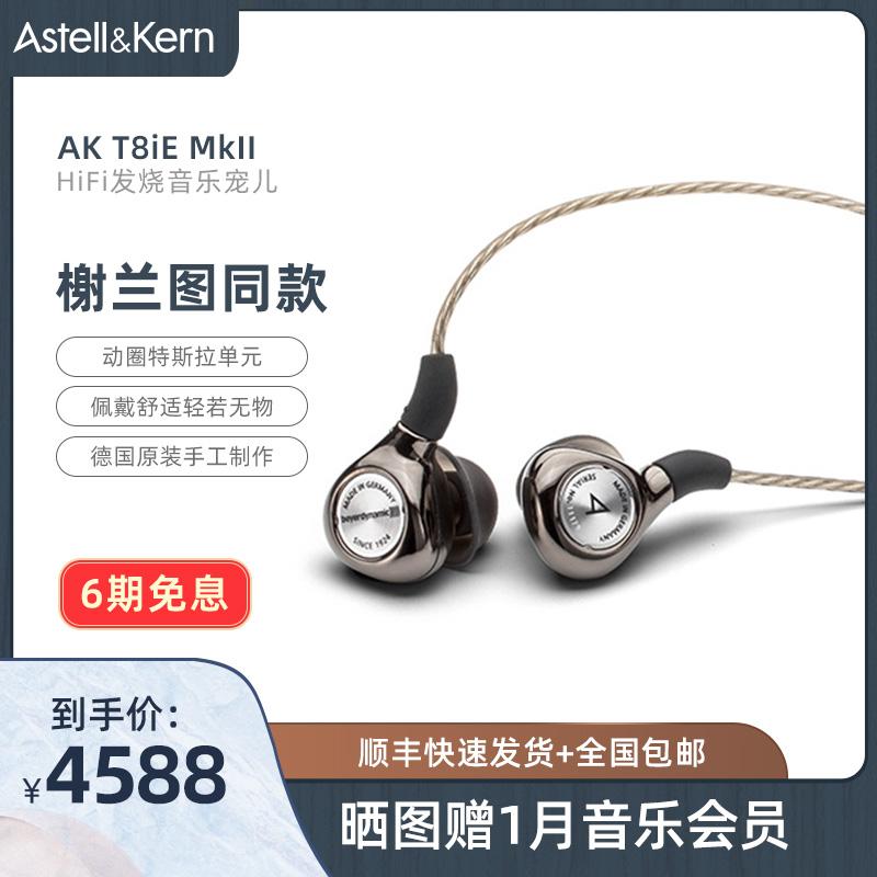 艾利和AK T8iE MkII 动圈音乐HiFi入耳式耳机发烧高保真有线耳塞佩戴舒适特斯拉技术 榭兰图同款IE800S SE846