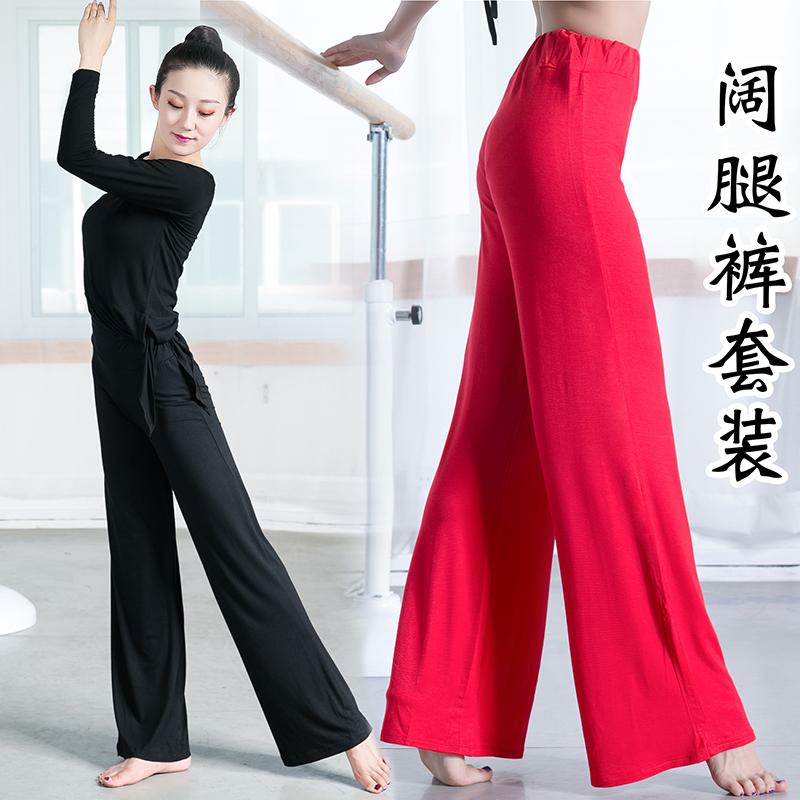 2019新款现代舞女宽松阔腿裤古典民族舞蹈练功服套装莫代尔瑜加裤