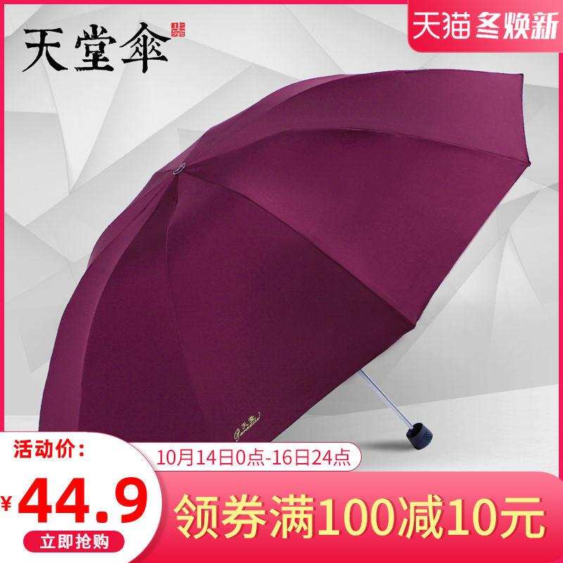 天堂伞雨伞加大商务折叠晴雨两用伞防晒遮阳太阳伞大号男女款
