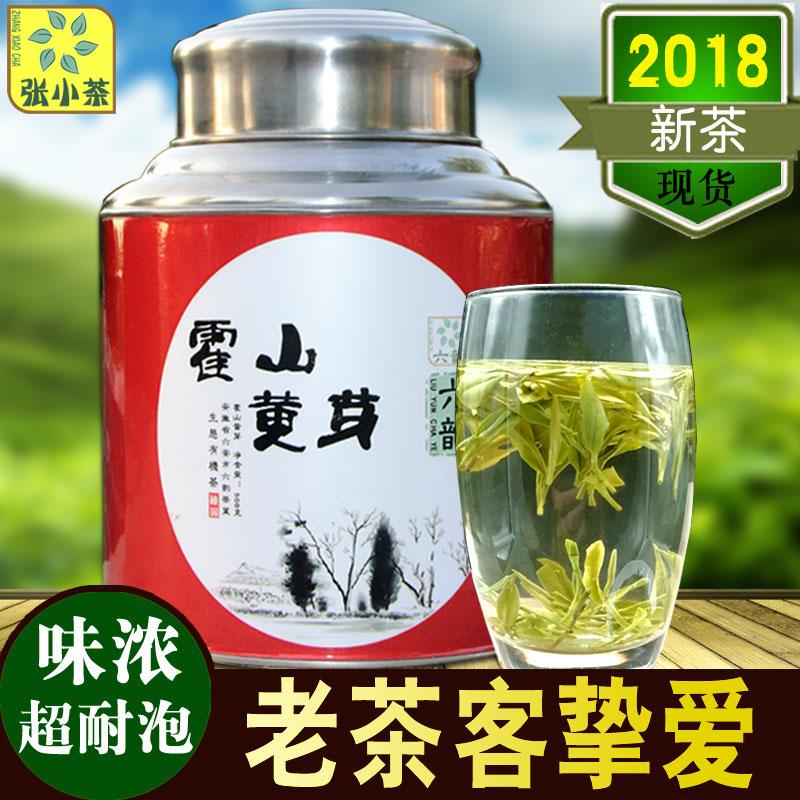 安徽散装黄茶耐泡罐装茶叶500g雨前特级春茶年新茶2018霍山黄芽