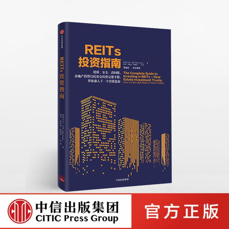 REITs投资指南REITs投资指南 马克戈登 投资者新蓝海,持续成为房地产市场以及资本市场投资热点中信出版社 官方正版中信zx