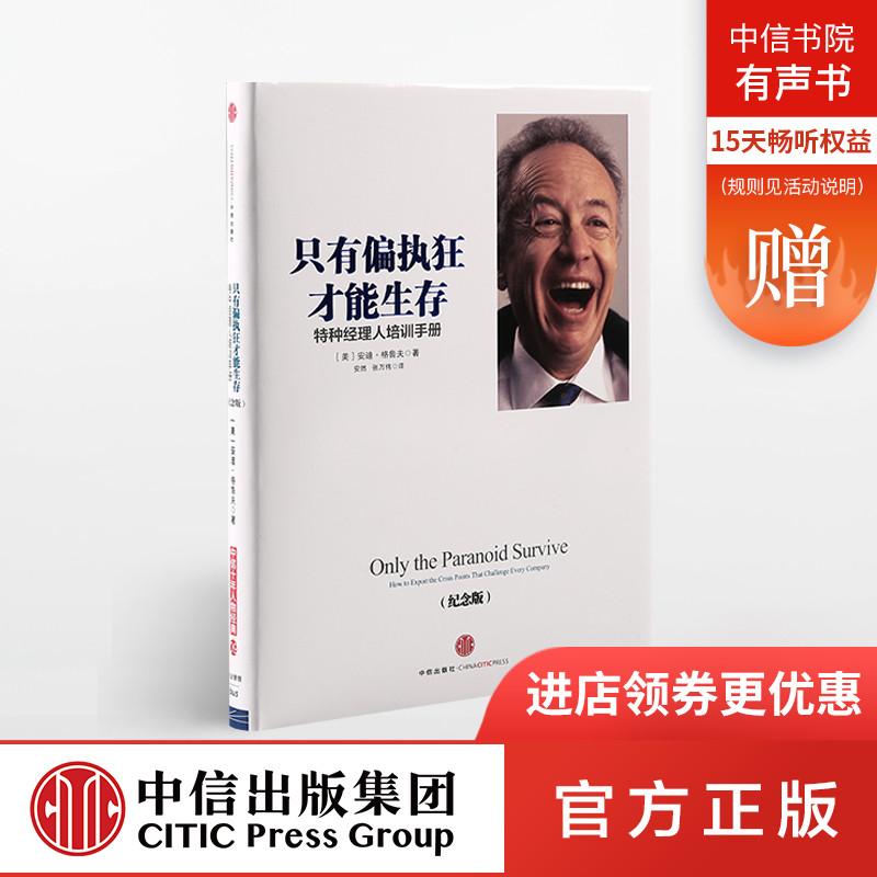 只有偏执狂才能生存:特种经理人培训手册(纪念版)安迪 格鲁夫 著 中信出版社图书 畅销书 正版书籍