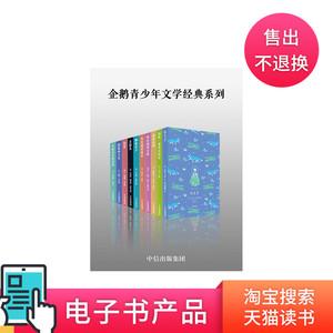 企鹅青少年文学经典系列(套装共10册)电子书售出不退不换