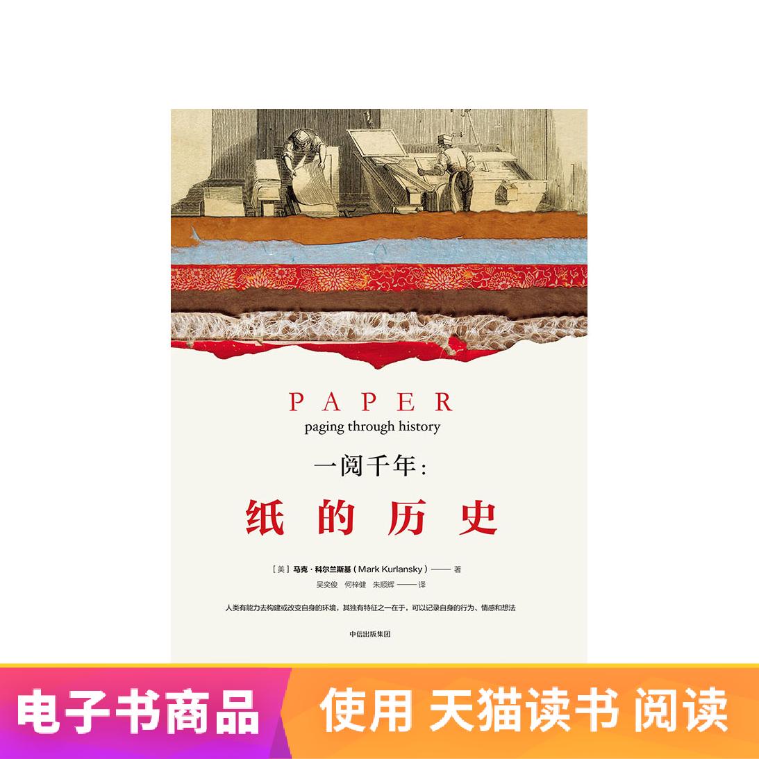 【電子書售出不退不換】一閱千年:紙的歷史 中信出版