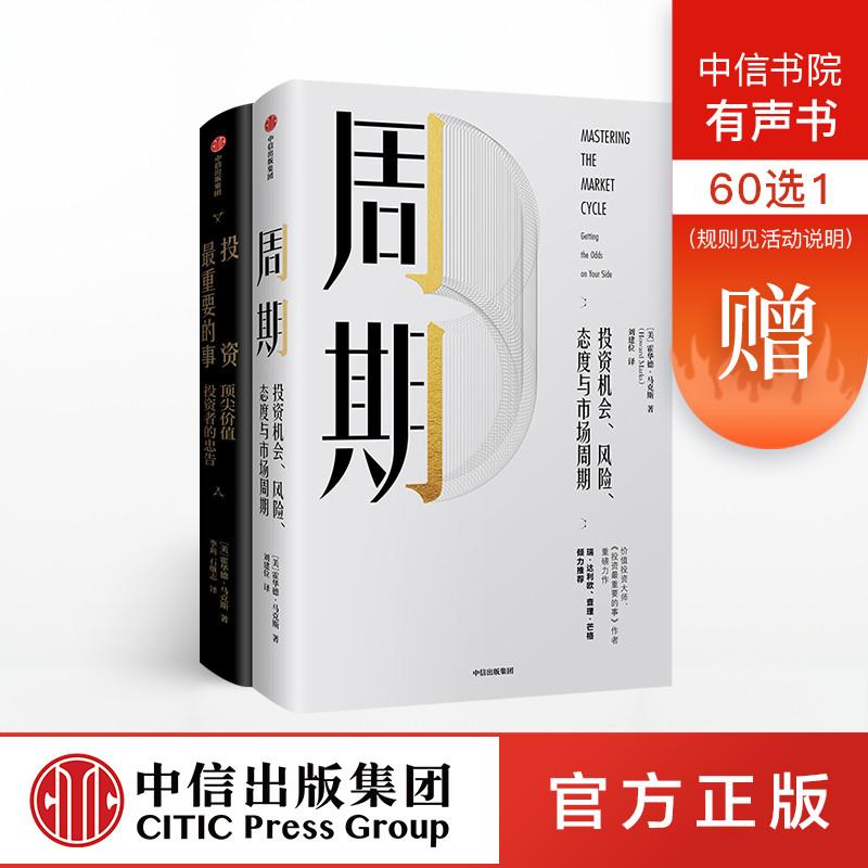【包邮】霍华德马克斯作品(套装共2册)周期+投资最重要的事 金融投资理财 中信出版社图书 正版书籍