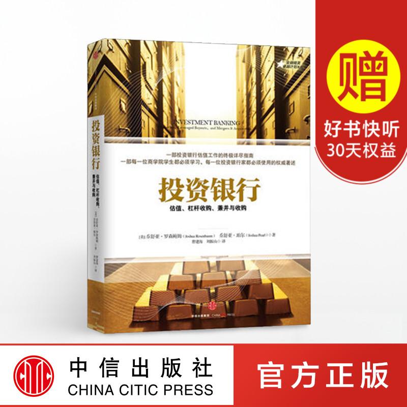 投资银行:估值、杠杆收购、兼并与收购银行金融投资 中信出版社图书 畅销书 正版书籍