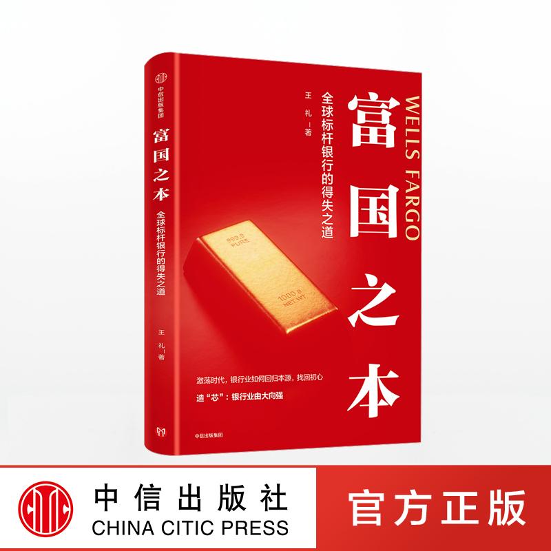 正版预售 富国之本 王礼 全球标杆银行的得失之道 新金融环境下中国银行业转型趋势与路径 金融经济学理论读物书籍zx