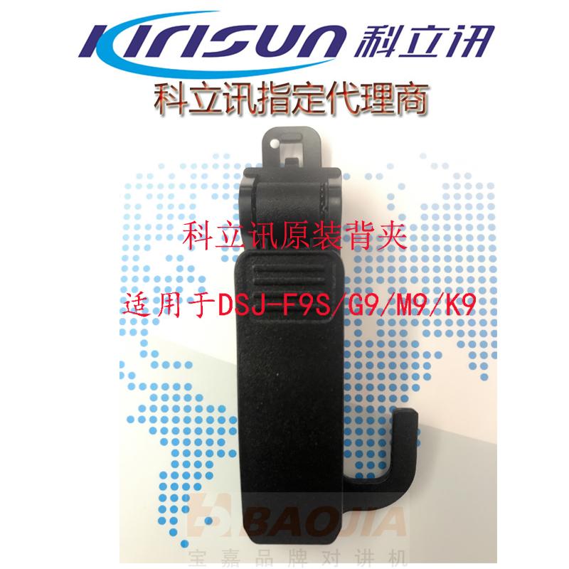 原装科立讯执法记录仪DSJ-F9s/G9/M9/K9背夹 夹子 肩夹执法仪背夹