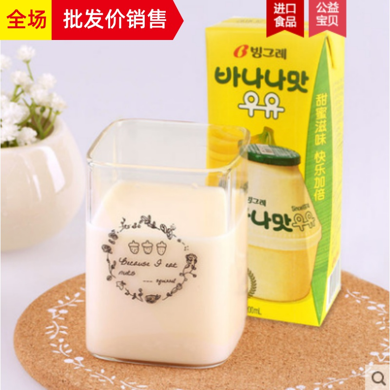 Bingley banana milk childrens banana flavor milk beverage imported from South Korea 200ml breakfast milk box