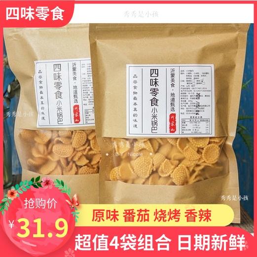 四味零食 黄小米锅巴200gx4包 原味烧烤番茄香辣香酥脆无添加零食(用1元券)
