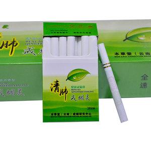 戒烟灵正品包邮本草堂薄荷味罗汉果男士女士茶烟细支非烟草专卖烟