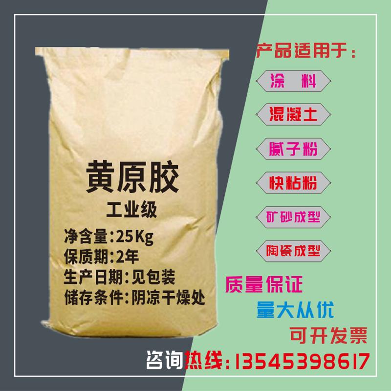 供应黄原胶工业级增稠剂腻子粉建筑建材砂浆王水处理石油采集