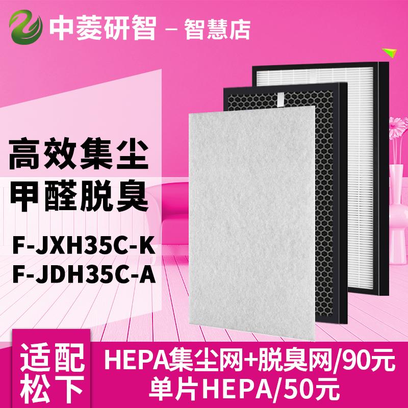 [中菱滤网其他生活家电配件]适配松下F-JXH35C-K/F-J月销量5件仅售50元