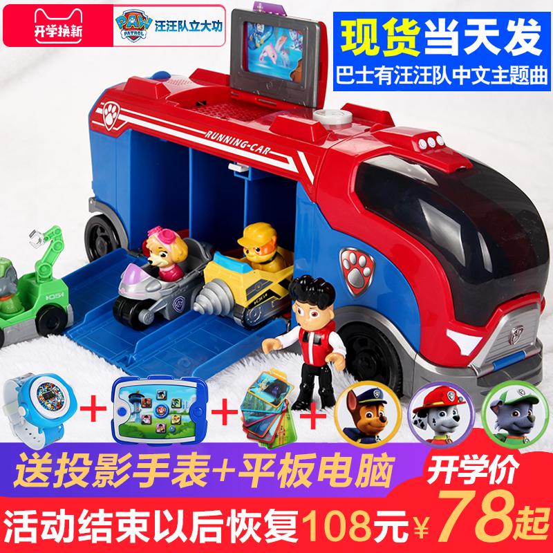汪汪队立大功玩具男孩版套装全套9款8狗狗巡逻队旺旺救援车大巴士