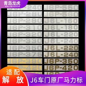 适配一汽解放j6p马力标货车马力字标领航版配件原厂装饰车门数字