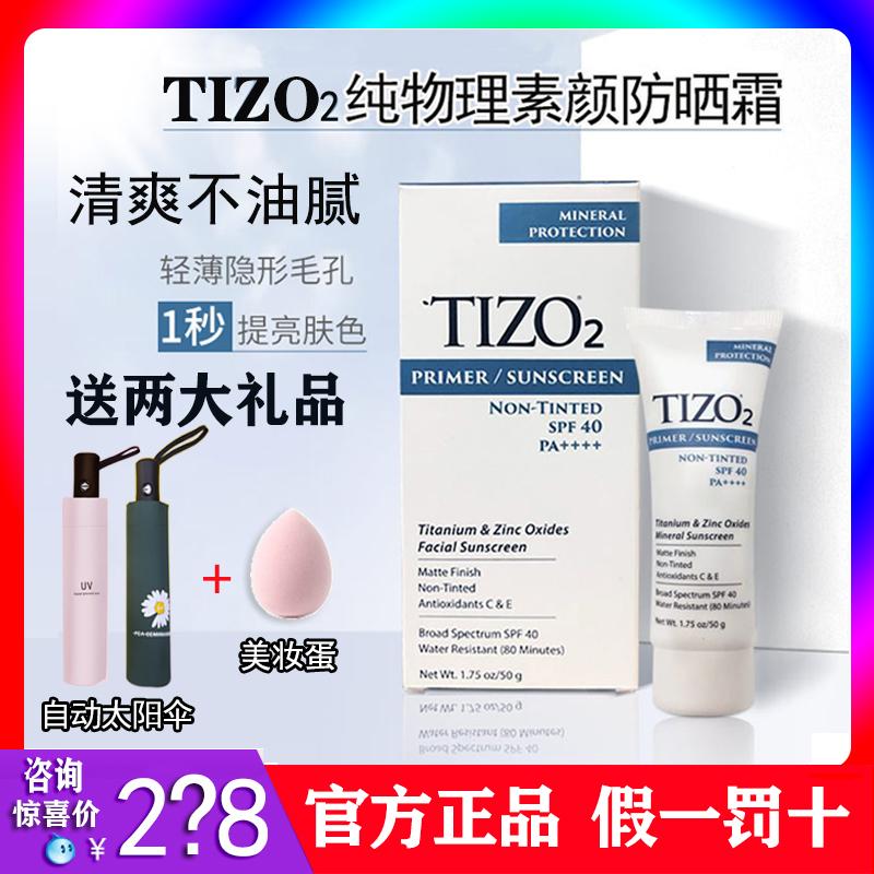 物理防晒霜素颜霜敏感肌孕妇可用防水防紫外线SPF40官方正品Tizo2