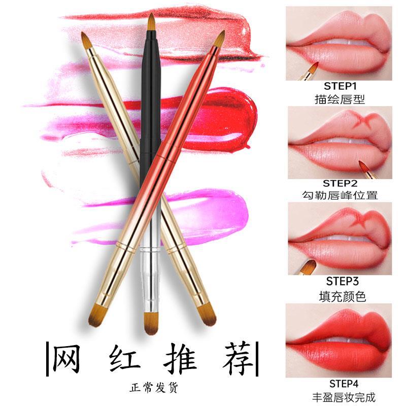 口红化妆刷单支双头伸缩便携唇笔刷化妆师初学者专用软毛带盖唇刷