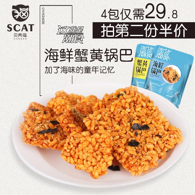 贝壳猫手工海鲜糯米锅巴蟹香咸蛋黄安徽特产零食小包装250g小吃