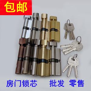 锁芯小70通用型换锁配锁室内门卧室房门锁锁芯执手锁内门锁心锁头