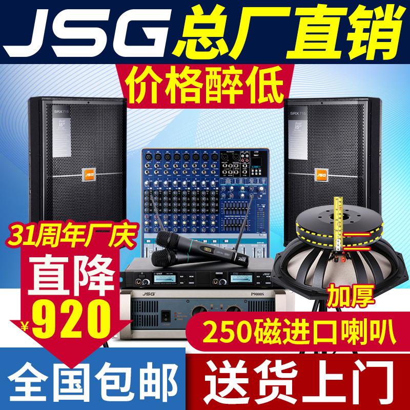 JSG总厂专业单双15寸婚庆落地舞台音响套装 全频演出线阵无源音箱