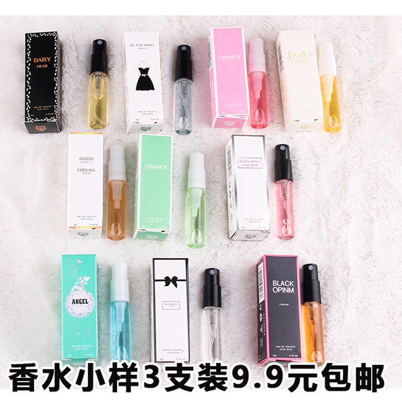 3支装法国香水可可邂逅小雏菊真我女士持久淡香小样正品试用套装