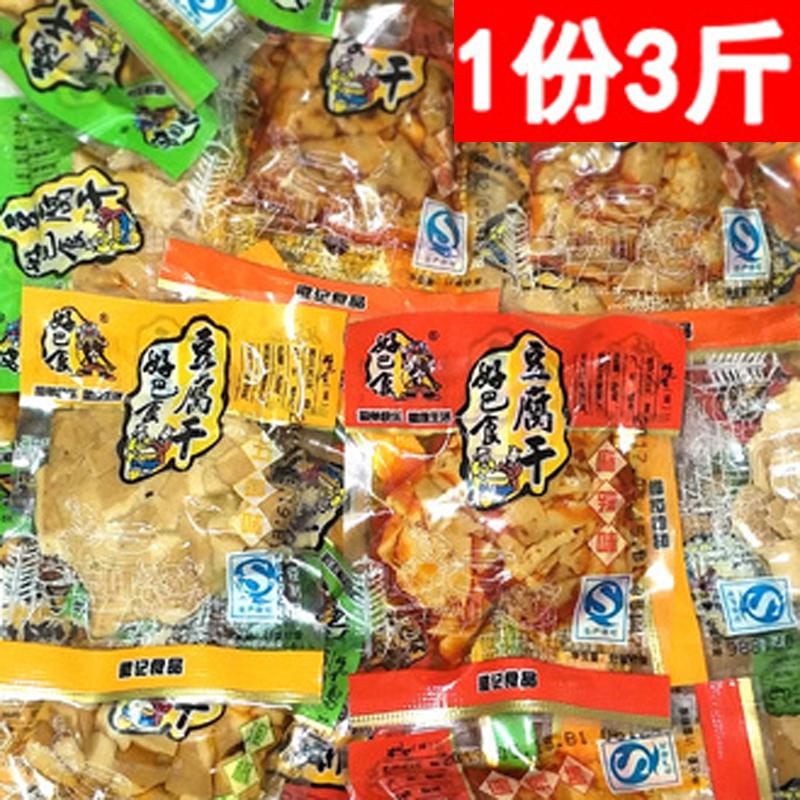 包邮四川特产好巴食豆腐干1500g散装麻辣豆干多味混装小吃零食