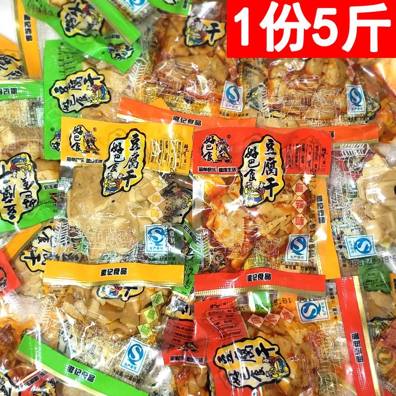 包邮四川特产好巴食豆腐干【5斤】徽记成都豆腐干多味混装小零食