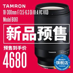 新品预订立减300 腾龙18300mm B061大变焦家用 索尼半幅微单E口