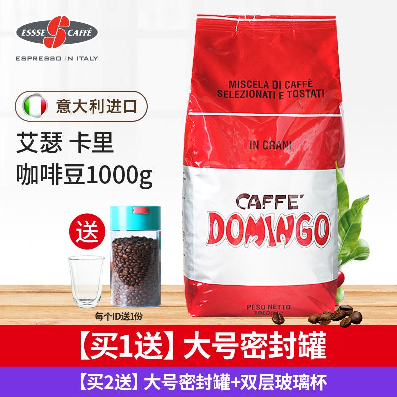 意大利进口ESSSE艾瑟domingo烘焙咖啡豆家用咖啡厅用卡里1KG,可领取10元天猫优惠券