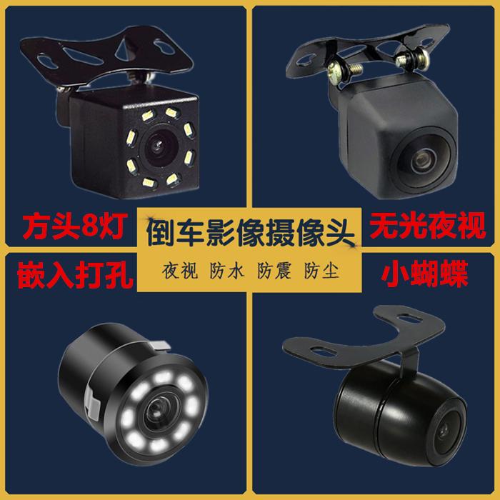 12v小车24V货车倒车摄像头18.5/22.5打孔带灯CCD高清夜视后视影像