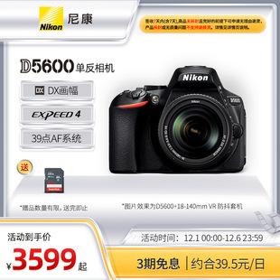 高清旅游新手学生款 Nikon D5600入门级单反照相机数码 尼康 旗舰店