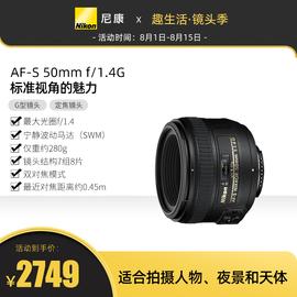 Nikon/尼康AF-S 50mm f/1.4G 单反相机人像镜头 大光圈标准定焦图片