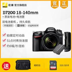 Nikon/尼康D7200 18-140mm 单反照相机 双电池套装防抖旅游家用