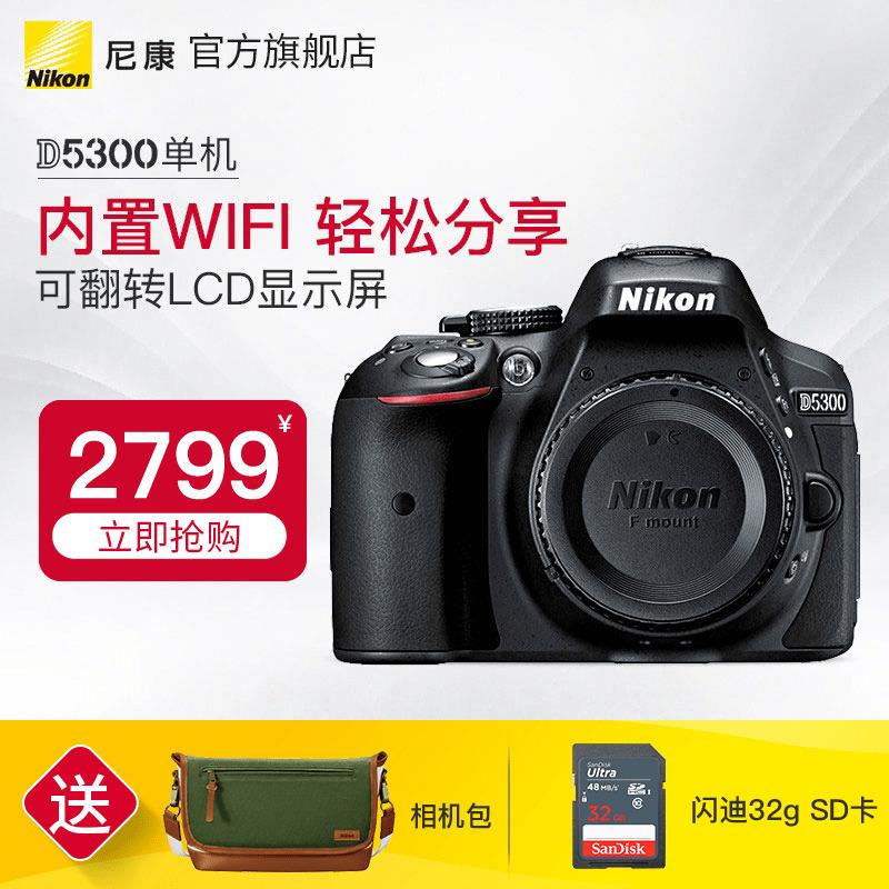 [旗舰店]Nikon/尼康 D5300 入门级单反相机单机身 高清数码照相机 旅游自拍家用 官方正品
