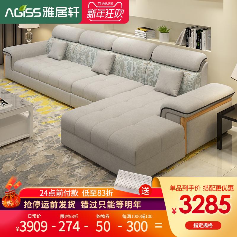 雅居轩布艺现代简约小户型套装沙发