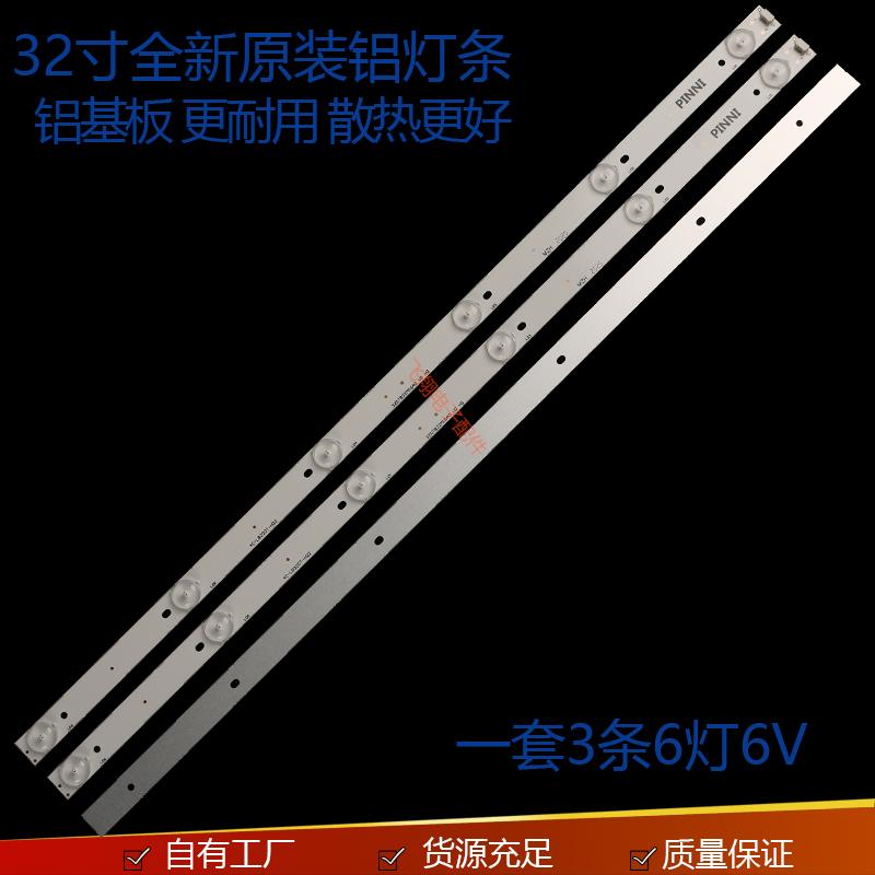 乐华 LED32C371 先锋LED32B500 灯条 4C-LB320T-HQ2 32RTB32M06A0