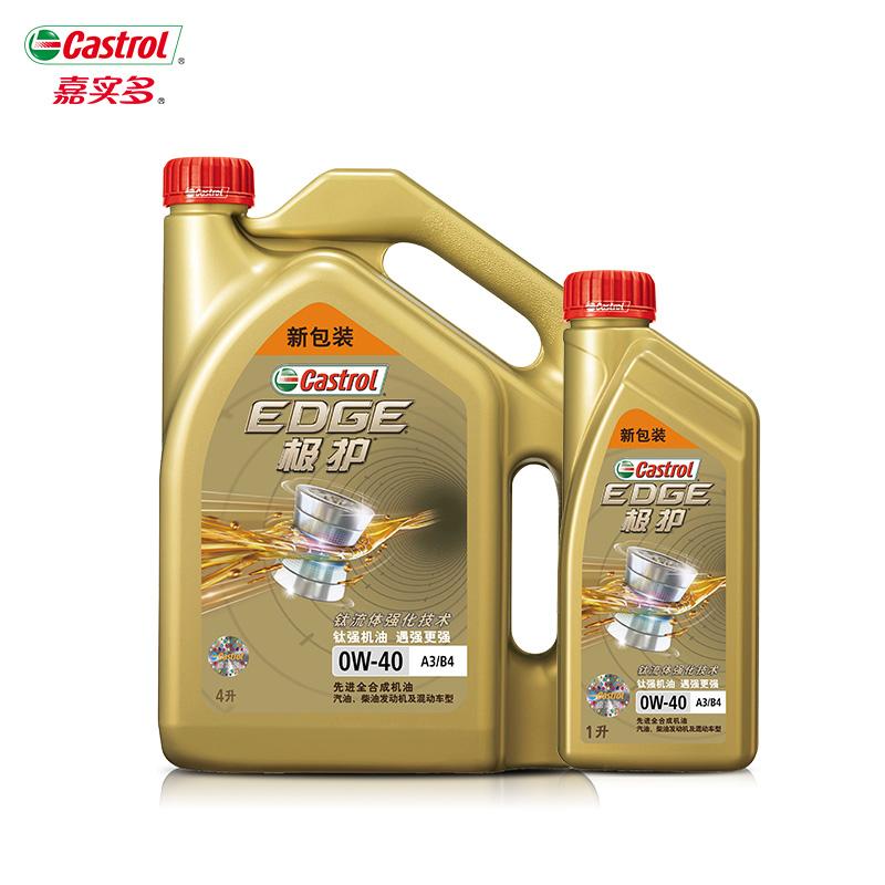 官方旗舰店 嘉实多极护钛流体全合成机油润滑油 SN 0W40 4L+1L