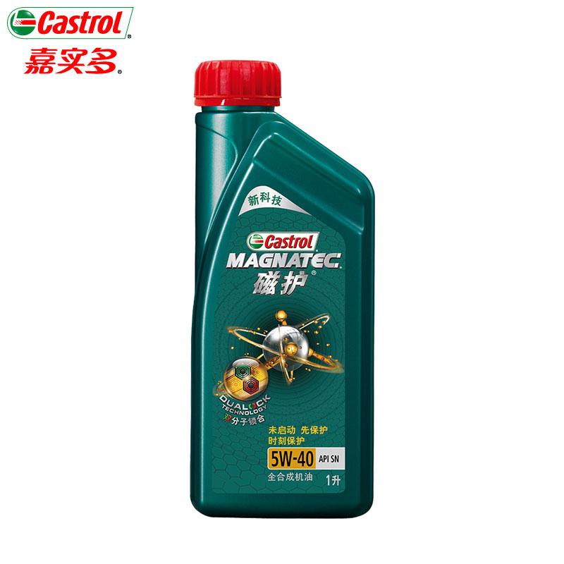 官方直营Castrol嘉实多磁护全合成机油 润滑油 API SN 5W-40 1L