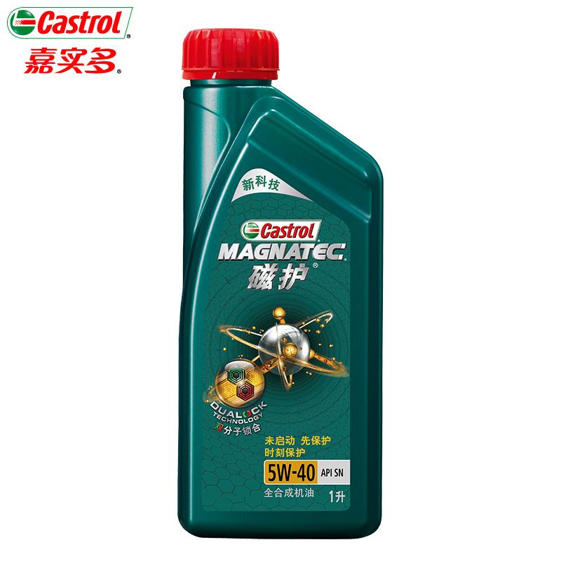 官方正品 嘉实多磁护 全合成机油 润滑油 API SN 5W-40 1L 包邮