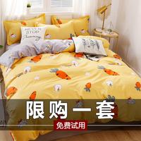 ins风胡萝卜可爱四件套床单4被子质量好不好