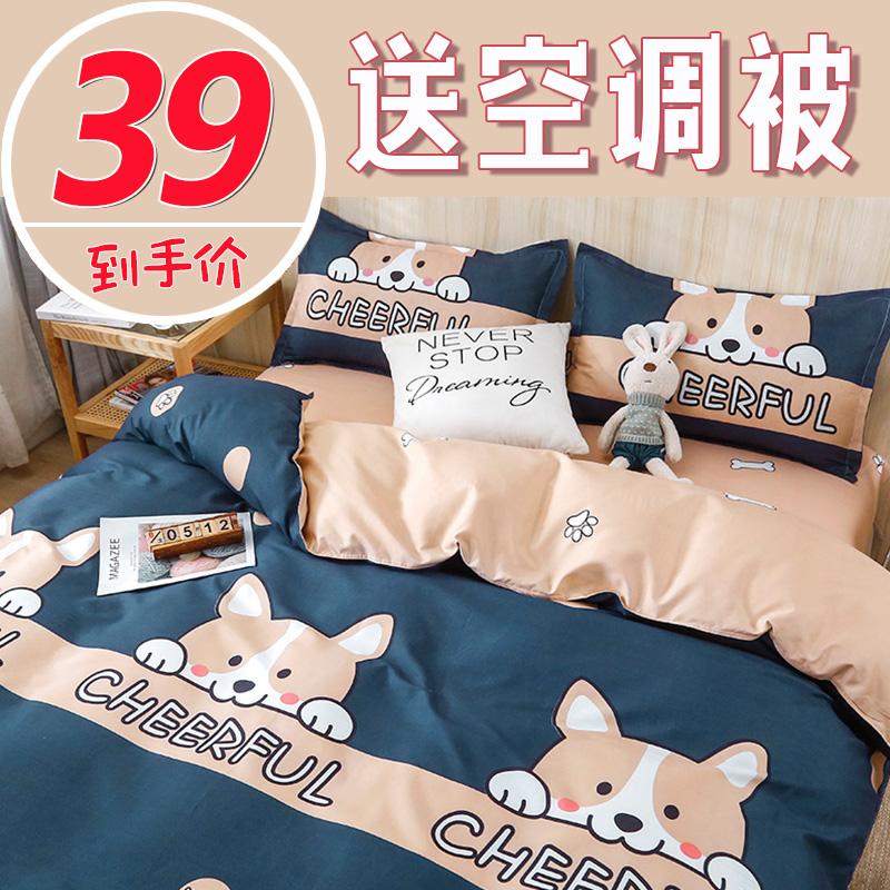 水洗棉床上用品四件套3冰丝4床单