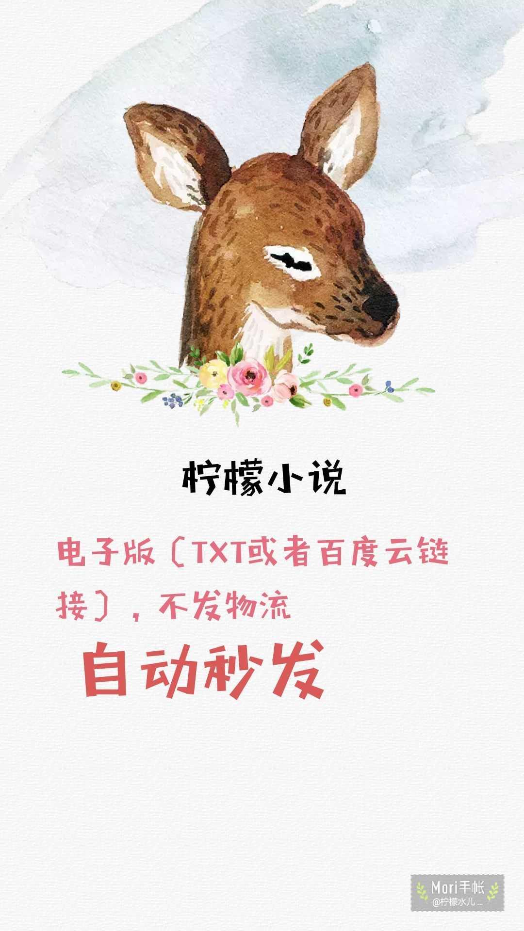 Проснись, я не знаю, люблю, круто, Энн кролик, Тан Яньчэн, Глава ладони любви пакет конец