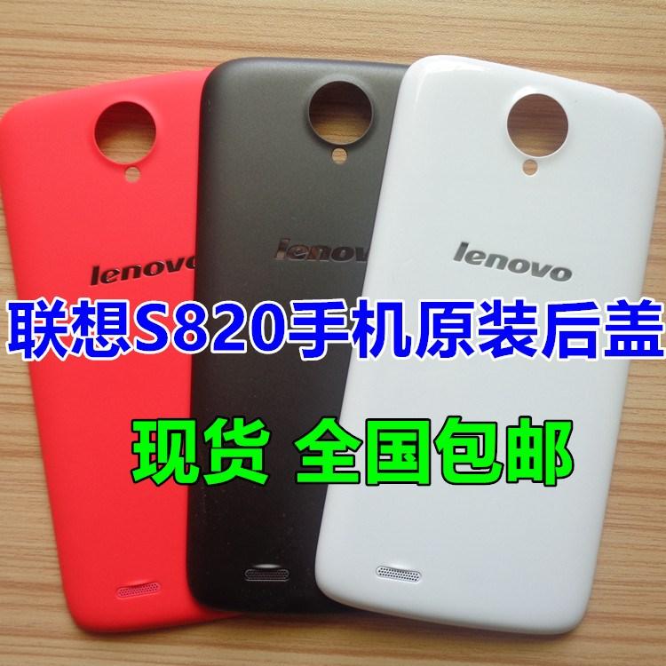 S820手机原装后盖S820电池盖后壳/后盖外壳保护套电池壳皮套
