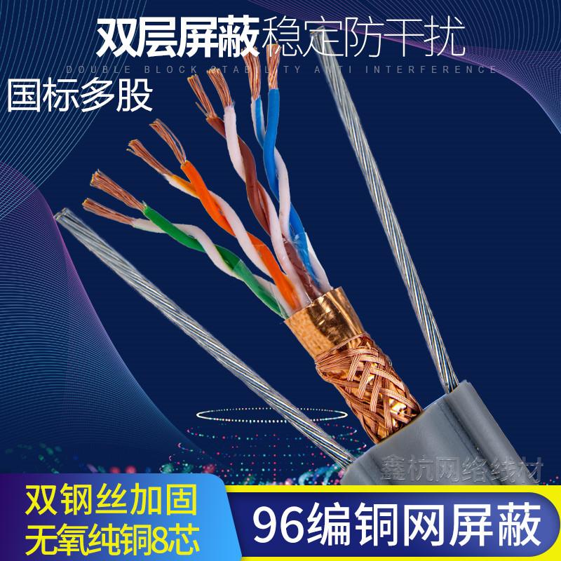 8 ядро электричество лестница кабель сопутствующий электричество лестница специальный сеть линия лифт монитор двойной твист струя пара провод может полка пустой