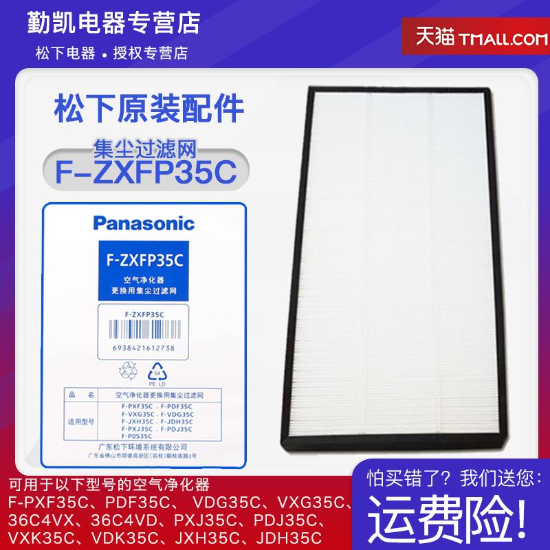松下集尘过滤网F-ZXFP35C空气净化器F-PDF35C PXF35  VDG35滤芯