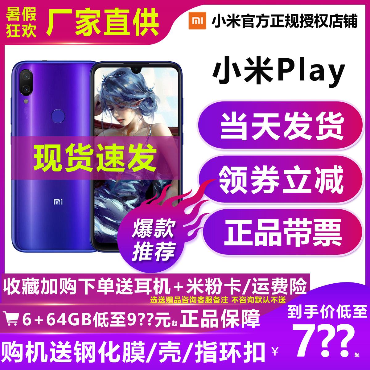 【领券立减 送壳/膜/耳机/支架】Xiaomi/小米Play 手机 小米官方旗舰满1299.00元可用300元优惠券